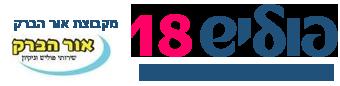 פוליש 18- חברת הפוליש המובילה